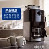 咖啡機 咖啡機家用 全自動經典美式咖啡機研磨一體 mks雙12
