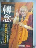 【書寶二手書T1/宗教_NHJ】轉念-達賴喇嘛的人生智慧4_達賴喇嘛