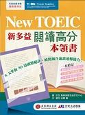 (二手書)New TOEIC 新多益閱讀高分本領書