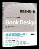 (二手書)書設計˙設計書──書籍編輯、設計、風格、印刷全事典