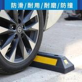 橡膠車庫定位器停車場倒車減速擋車器車位樁阻車輪止退防撞限位器YQS  新年禮物