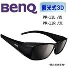 【名展音響】 (現貨) (現金價200) BENQ 3D眼睛 專屬全畫面雙打專用眼鏡 PR-11L / PR-11R (支)