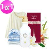 【愛戀花草】夏威夷野薑花 洗衣除臭香氛精油 300ML 《買一送一/ 共兩瓶》
