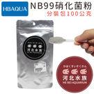 [ 河北水族 ] 粉絲好康 ❤ NB-99硝化菌粉100g