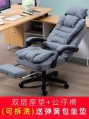 按摩枕布藝電腦椅家用休閑老板椅頭枕可拆洗辦公轉椅靠背按摩椅可躺椅子  LX新年禮物