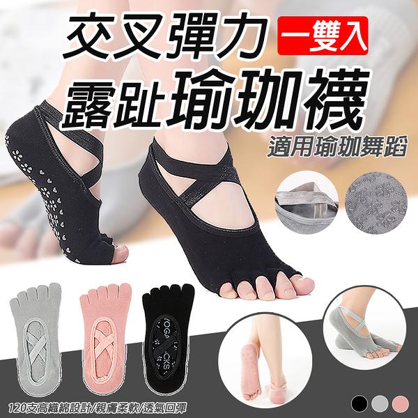 【TAS】純棉 瑜珈 襪子 女士 防滑 露趾 露背 襪子 運動襪 耐磨 防震 D00720