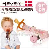 ✿蟲寶寶✿【丹麥Hevea】有機棉奶嘴鍊 固齒器鍊夾 - 粉紅搖滾
