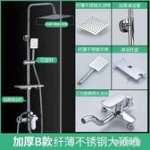 淋浴花灑套裝 家用全銅淋雨噴頭浴室沐浴衛生間衛浴淋浴器洗澡神器  yu4072『夢幻家居』