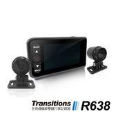 全視線R638前後HD高畫質雙鏡頭機車行車記錄器【速霸科技館】