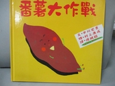 【書寶二手書T6/少年童書_ZIO】番薯大作戰_中川宏貴