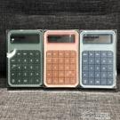 Swanlace心選小清新亞光磨砂便攜計算機簡約大摁鍵辦公用品計算器 好樂匯