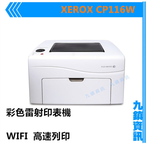 九鎮資訊 FujiXerox富士全錄 CP116W A4彩色無線S-LED印表機
