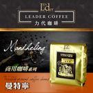 【力代】商用曼特寧咖啡豆 (400g/包)