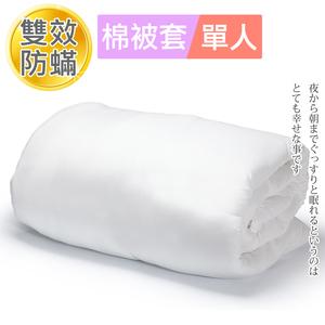 【京之寢】全包式單人防蟎棉被套