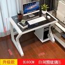 電腦台式桌家用簡約現代電腦桌子經濟型書桌簡易寫字台雙人電腦桌  ATF  夏季狂歡