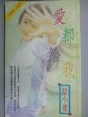 【書寶二手書T6/言情小說_JNO】愛都給我_蔡小雀