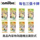 AMIIBO 動物森友會 AMIIBO卡片 第一二彈 各4包入 (隨機出貨不挑款)