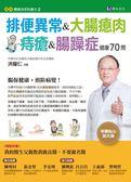 排便異常&大腸瘜肉&痔瘡&腸躁症健康70問