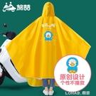 旅喆電動電瓶摩托車雨衣長款全身防暴雨單人時尚男女加大加厚雨披 樂活生活館