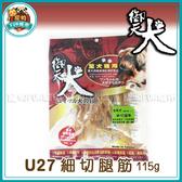 寵物FUN城市│御天犬零食 U27 細切腿筋 115g (台灣製 狗零食 犬用點心)