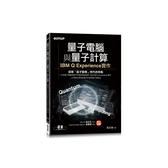 量子電腦與量子計算(IBM Q Experience實作)