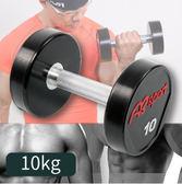《商用級專業整體啞鈴》PU包覆高質感啞鈴10KG(單支)/整體啞鈴/重量啞鈴/重量訓練