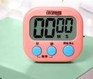 計時器 可靜音廚房定時計時器提醒做題秒表學生學習電子管理鬧鐘記時間倒【快速出貨八折下殺】