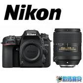【送32G+清保組】NIKON D7500 + 18-300mm F3.5-6.3 【1/6前申請送原廠電池 國祥公司貨】 18300