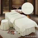 美容床罩歐式簡約美容床罩四件套單件加厚美容院床罩洗頭按摩美體床套定制YJT 快速出貨
