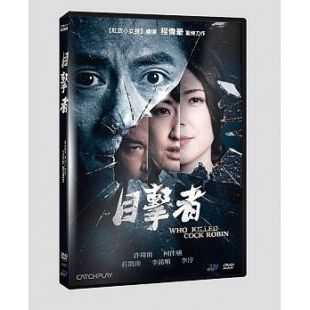 目擊者 DVD Who Killed Cock Robin 免運 (購潮8)