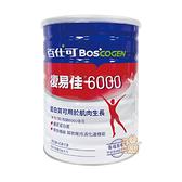 百仕可 復易佳6000營養素 854g