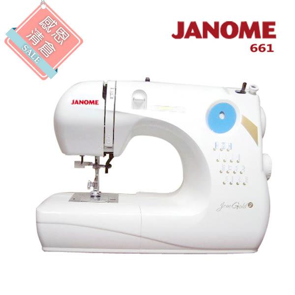 (大回饋)日本車樂美JANOME 機械式縫紉機661