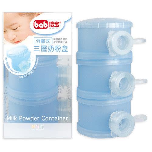培寶分離式三層奶粉盒【德芳保健藥妝】
