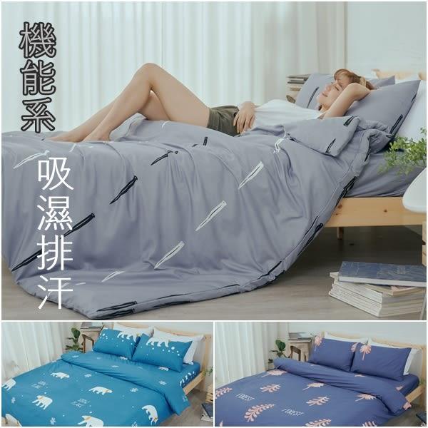 3M吸濕排汗專利技術5尺雙人舖棉兩用被套+床包四件組-台灣製/涼被/四季被『四款任選』