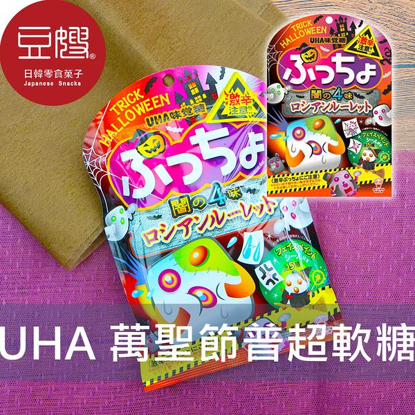 【豆嫂】日本零食 UHA味覺糖 萬聖節限定噗啾軟糖(60g)