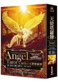 天使塔羅牌:78張天使塔羅牌 指引手冊 塔羅絲絨袋(2016年版)