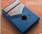 拇指琴卡林巴17音全單板手撥琴手指鋼琴初學者卡琳巴kalimba樂器     韓小姐的衣櫥