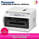 Panasonic國際牌 KX-MB2128TW 雷射多功能事務機