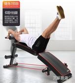 仰臥板折疊仰臥板男多功能腹肌運動輔助器仰臥起坐健身器材 艾莎嚴選