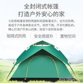 帳篷  帳篷戶外3-4人全自動二室一廳家庭雙人2單人野營野外加厚防雨露營 igo 第六空間