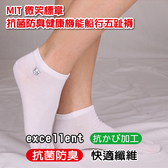 【LIGHT & DARK】MIT 微笑標章抗菌防臭健康機能船行五趾襪