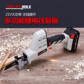 鋰電電鋸往復鋸充電式手提電鋸家用木工電動伐木鋸小型鋸子手鋸【 出貨八折搶購】