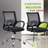 電腦椅 辦公椅職員椅員工椅家用電腦椅子網布轉椅會客椅會議椅弓型椅 交換禮物居家