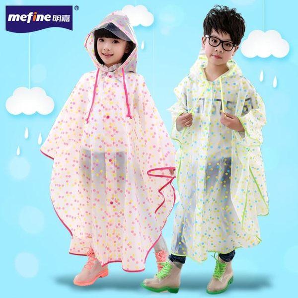 新款明嘉斗篷式兒童書包雨衣 戶外時尚半透明男女寶寶雨披【快速出貨全館八折】