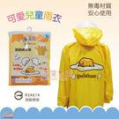 【雨衣】蛋黃哥雨衣-卡通 兒童雨衣...