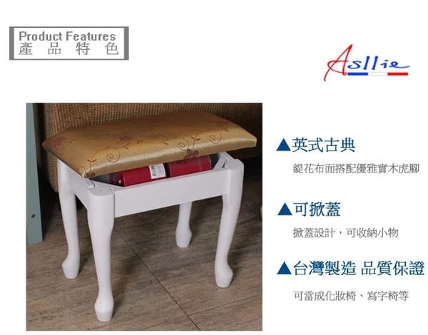 中華批發網:HD-26304-WH 英式古典-掀蓋化妝椅-白色//化妝桌椅 掀蓋椅 鏡台