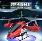 耐摔兒童玩具遙控飛機 直升機4.5通道充電動搖控合金航模型懸浮  台北日光
