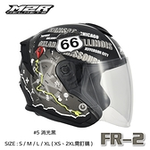 M2R安全帽,FR2,#5/消光黑灰