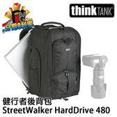 【24期0利率】thinkTANK StreetWalker HardDrive 健行者背包 SW480 彩宣公司貨 相機後背包 攝影包