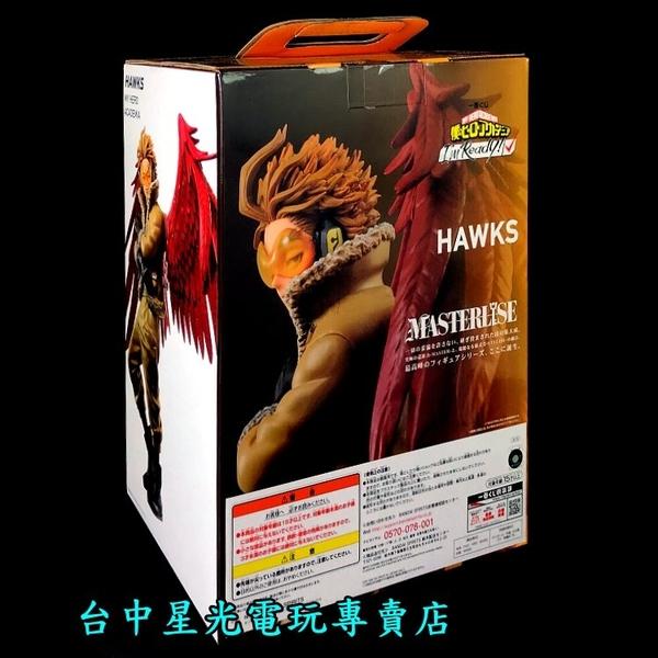 D賞【代理版】一番賞 我的英雄學院 I'm Ready 霍克斯 HAWKS 模型 公仔【交換禮物】台中星光電玩